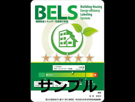 BELS 省エネ性能 工務店