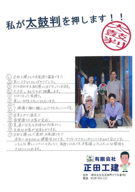 堺市北区 新築注文住宅 お客様の声