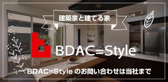 建築家と建てる BDACスタイル