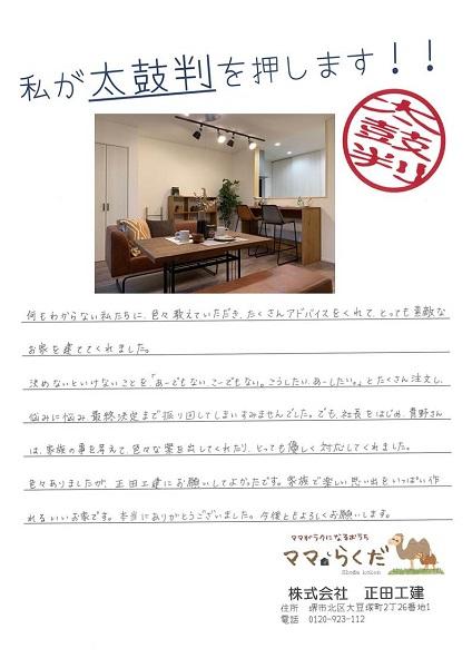 堺市北区 注文住宅 新築